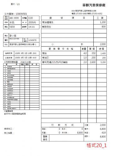 格式20 1